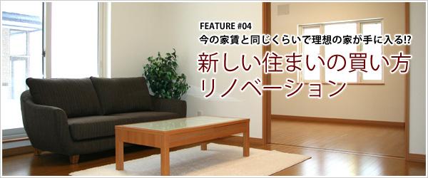 #04 今の家賃と同じくらいで理想の家が手に入る!?新しい住まいの買い方 リノベーション