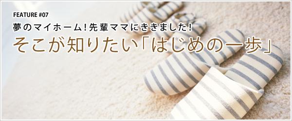 #07 夢のマイホーム!先輩ママにききました!そこが知りたい「はじめの一歩」