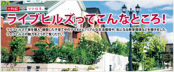 【丸紅株式会社×ママ住ま】ライブヒルズってこんなところ!