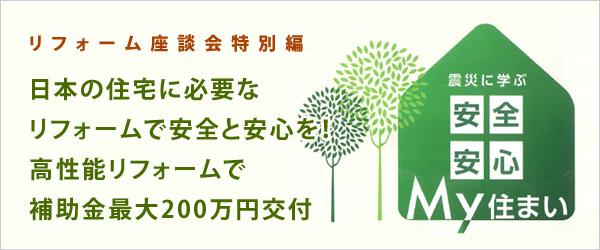 リフォーム座談会特別編 日本の住宅に必要なリフォームで安全と安心を! 高性能リフォームで補助金最大200万円交付