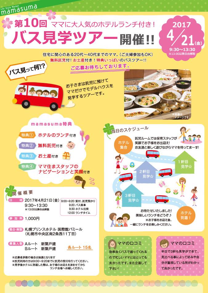 第10回 バス見学ツアー開催!!