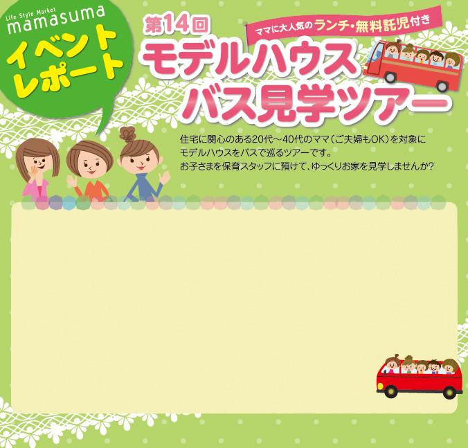 第14回ママ住まバス見学ツアー開催レポート