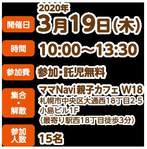 3月19日(木)10:00~13:30