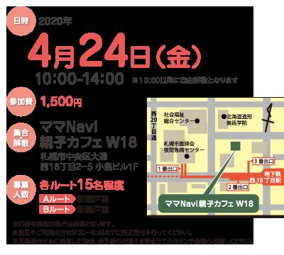 4月24日(金)10:00~14:00